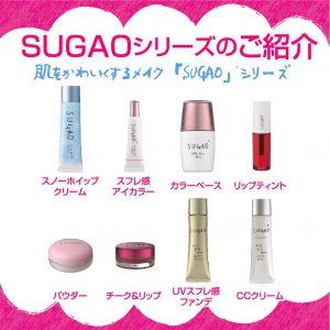 Recopilación de sugao cc cream para comprar Online